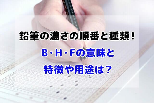 鉛筆 濃さ 順番 種類 B H F