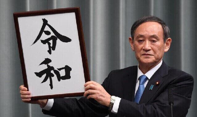 新元号候補 漢字 出典