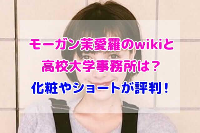 モーガン茉愛羅 wiki 高校 大学 事務所