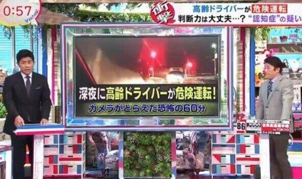 横田緑太郎 バイキング 出演
