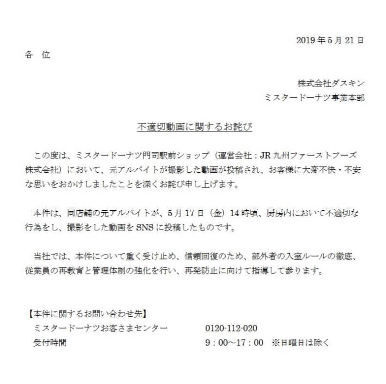 神田秀美 ミスド門司駅店 謝罪文