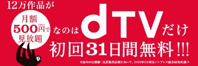 トンイ 動画 日本語字幕 dTV