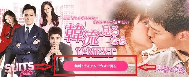 トンイ 動画 日本語字幕 U-NEXT