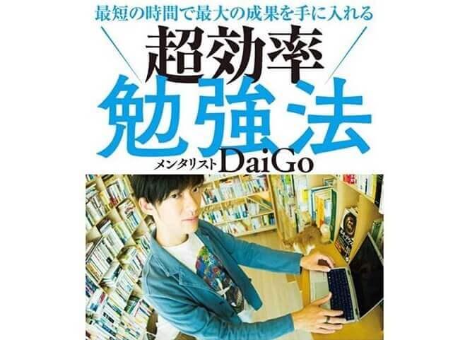 メンタリスト DaiGo 大学 学歴