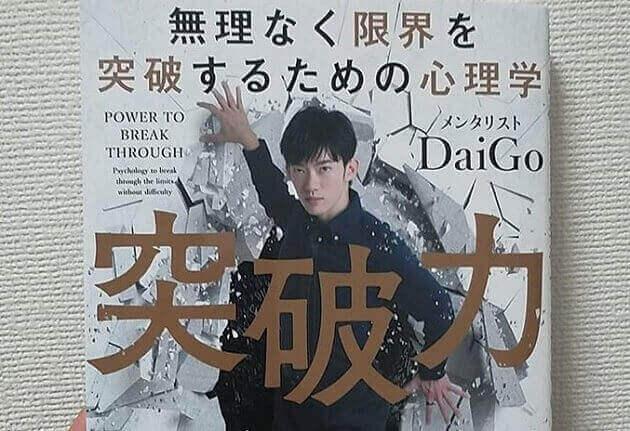 メンタリスト DaiGo 兄弟 職業