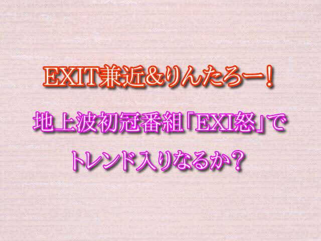 EXIT 兼近 りんたろー EXI怒 トレンド入り