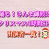 踊るさんま御殿,クリスマスSP 出演者 12月24日