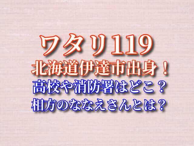 ワタリ119 北海道 伊達市 高校 消防署