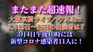 大阪京橋ライブハウスArc 出演者 場所 感染者数 コロナウイルス