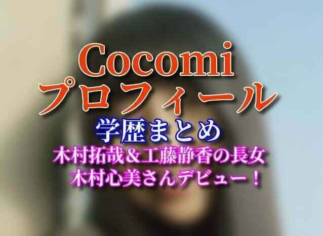 Cocomi 木村心美 プロフィール 顔画像 高校 大学