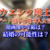 ウエンツ瑛士 デート相手 日本人女性 誰 顔画像 年齢
