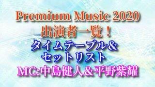 Premium Music 2020 出演者 タイムテーブル セットリスト