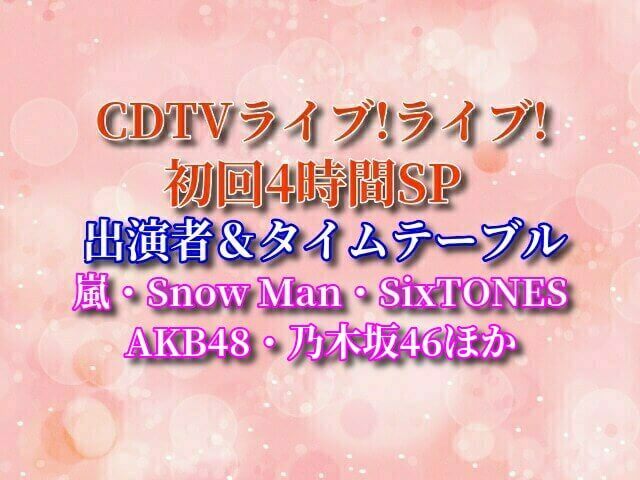 CDTVライブ!ライブ! 初回4時間SP 出演者 タイムテーブル