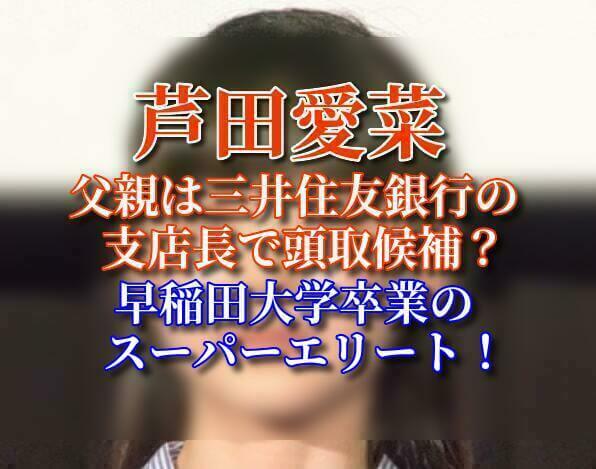 芦田愛菜 父親 三井住友銀行 支店長