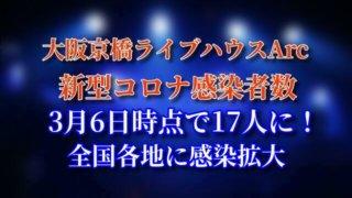大阪京橋ライブハウスArc 新型コロナ 感染者数 3月6日