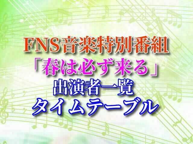 FNS音楽特別番組 春は必ず来る 出演者 タイムテーブル