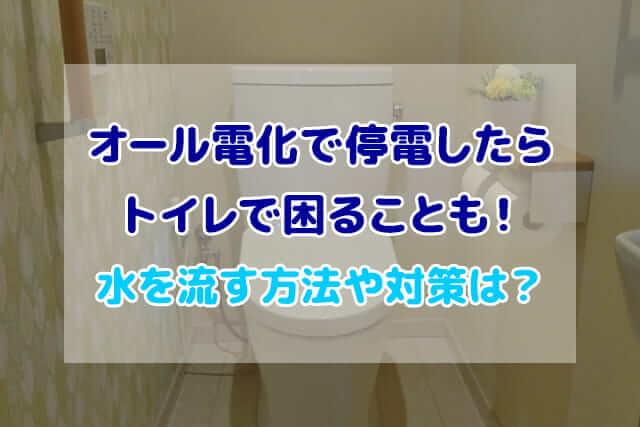 オール電化 停電 トイレ 流す方法 対策