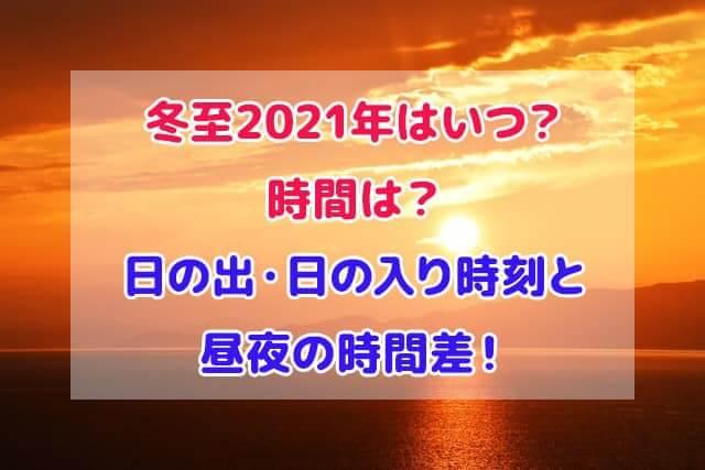 冬至 2021年 いつ 時間 日の出 日の入り