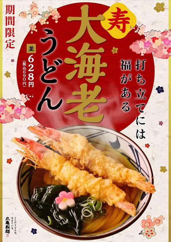 年明けうどん 丸亀製麺
