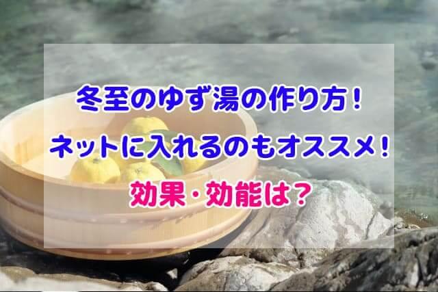 冬至 ゆず湯 作り方 効果 効能