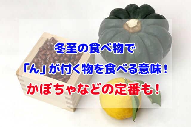 冬至 食べ物 「ん」が付く 意味 かぼちゃ