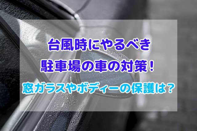 台風 車 対策 駐車場