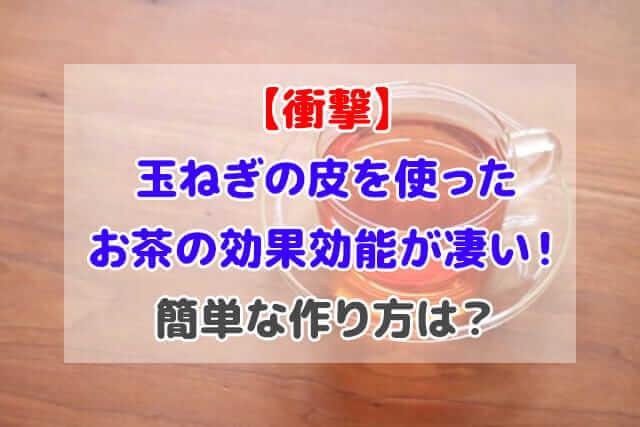 玉ねぎ 皮 お茶 効果 効能