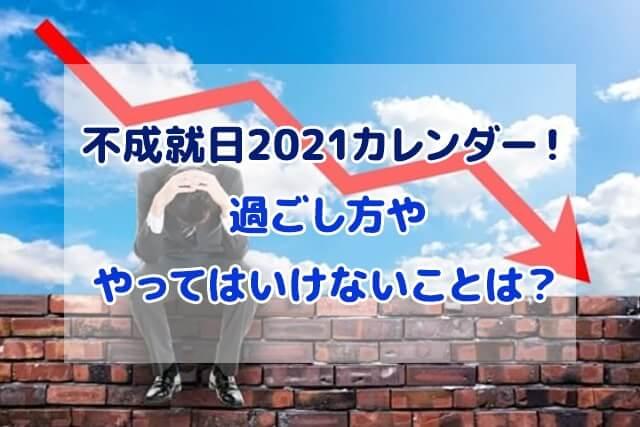 不成就日 2021 カレンダー 過ごし方