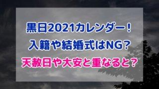 黒日 2021 カレンダー 入籍 結婚式