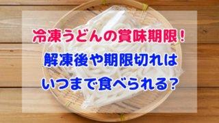 冷凍うどん 賞味期限 解凍後 期限切れ