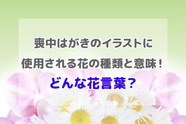 喪中はがき イラスト 花 種類 意味 花言葉