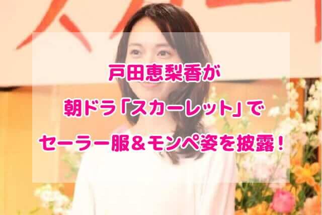 戸田恵梨香 朝ドラ スカーレット セーラー服
