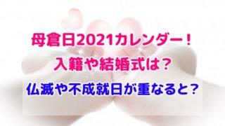 母倉日 2021 カレンダー