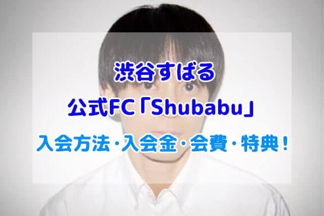 渋谷すばる Shubabu 入会方法