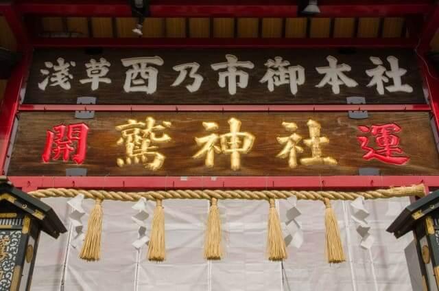 熊手 処分 酉の市 神社