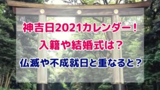 神吉日 2021 カレンダー