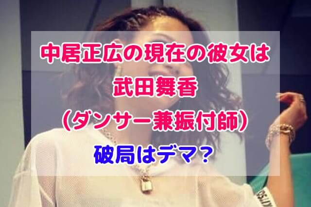 中居正広 現在 彼女 武田舞香