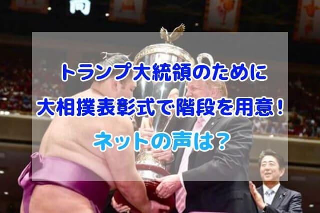 トランプ大統領 大相撲 表彰式 階段