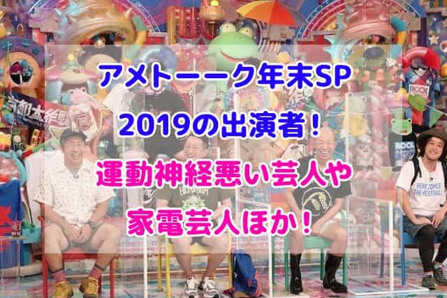 アメトーーク 年末SP 2019 出演者