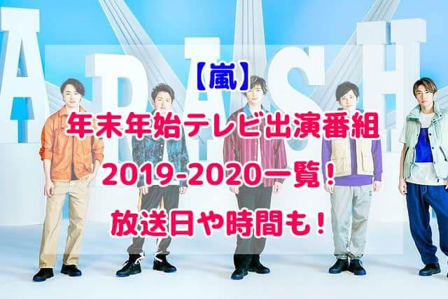 嵐 年末年始 テレビ出演 番組 2019 2020