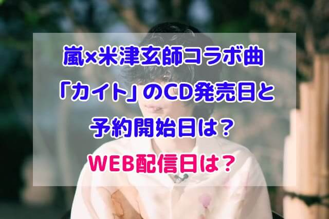 嵐 米津玄師 カイト CD発売日 予約開始日