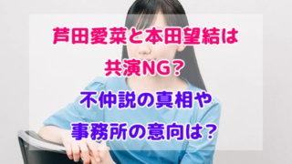 芦田愛菜 本田望結 共演