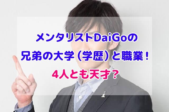 メンタリスト DaiGo 兄弟 大学 職業
