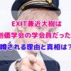 EXIT 兼近大樹 創価学会