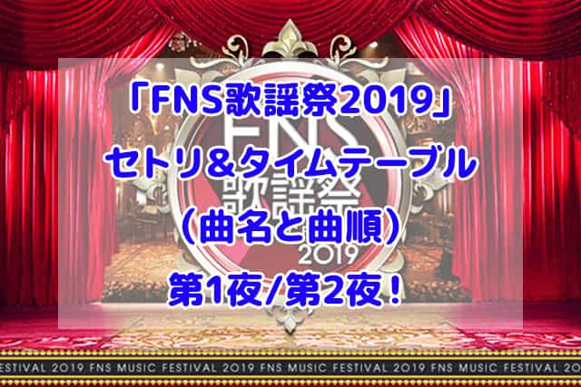 FNS歌謡祭 2019 セトリ タイムテーブル
