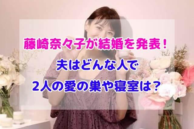 藤崎奈々子 結婚 発表