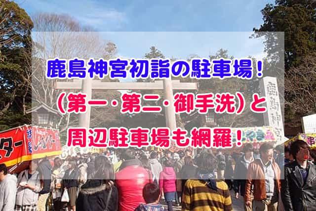 鹿島神宮 初詣 駐車場