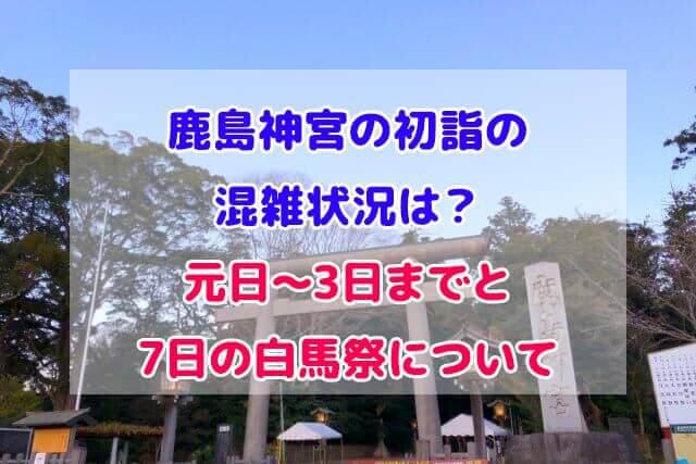 鹿島神宮 初詣 混雑