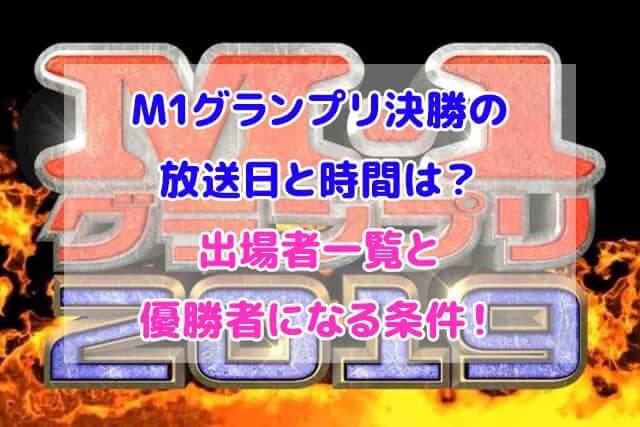 M1グランプリ 決勝 テレビ放送日 時間 出場者