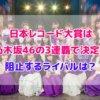 日本レコード大賞 乃木坂46 三連覇